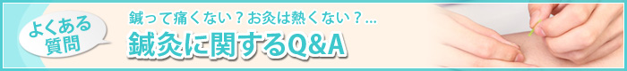 鍼灸に関するQ&A
