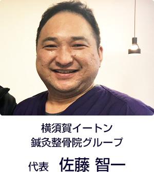 院長 佐藤 智一