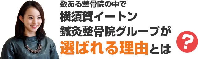 横須賀イートン鍼灸整骨院グループが選ばれる理由