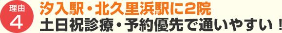 汐入駅前で通院便利!平日夜20時まで・土日祝も受付