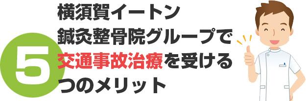 横須賀イートン鍼灸整骨院グループの交通事故施術5つのメリット