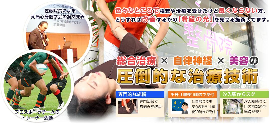 総合治療で根本改善・横須賀の汐入整骨院