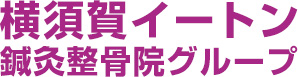 横須賀イートン鍼灸整骨院グループ