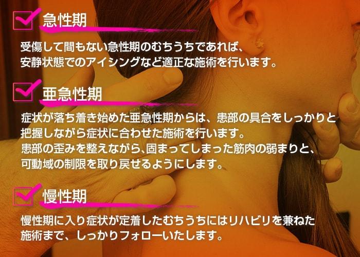 むちうちでお悩みの方は横須賀の整骨院横須賀イートン鍼灸整骨院グループへお気軽にご相談ください