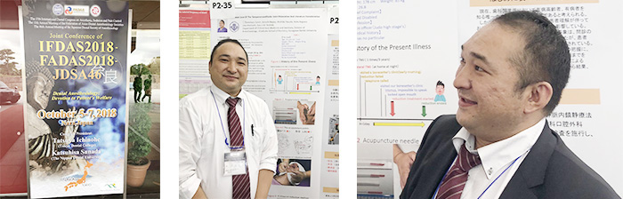 2018年 国際(日本)歯科麻酔学会での様子